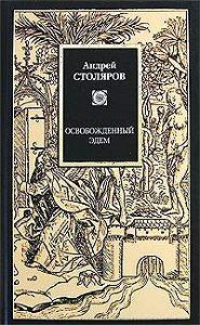 Андрей Михайлович Столяров -Освобожденный Эдем