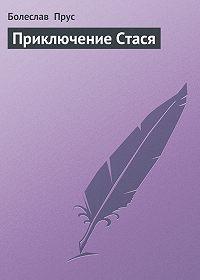 Болеслав  Прус -Приключение Стася