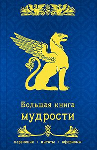 Сборник -Большая книга мудрости