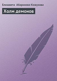 Елизавета Абаринова-Кожухова -Холм демонов