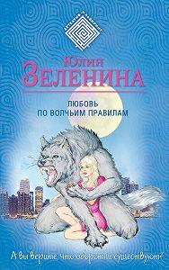 Юлия Зеленина -Любовь по волчьим правилам