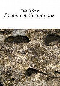 Гай Себеус -Гости стой стороны
