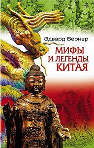 Эдвард Вернер -Мифы и легенды Китая