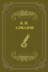 Борис Николаевич Алмазов -Избранные стихотворения