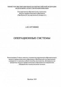 Александр Кручинин -Операционные системы