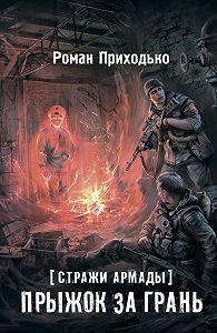 Роман Приходько -Стражи Армады. Прыжок за грань