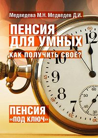 М. Медведева -Пенсия для умных. Как получить своё?