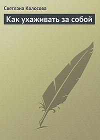 Светлана Колосова -Как ухаживать за собой