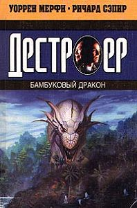 Ричард Сэпир -Бамбуковый дракон