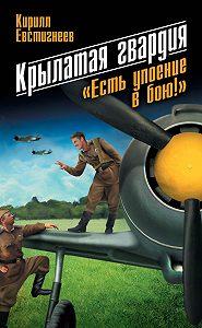Кирилл Евстигнеев -Крылатая гвардия. «Есть упоение в бою!»