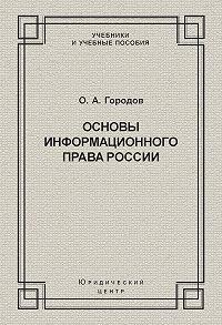 Олег Городов -Основы информационного права России