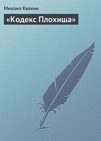 Михаил Квакин - «Кодекс Плохиша»