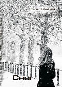 Алина Политова - Снег