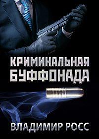 Владимир Росс -Криминальная буффонада