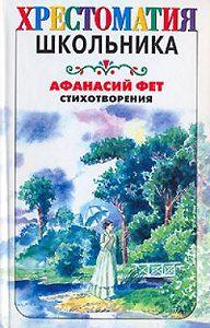 Афанасий Фет -Стихотворения: Хрестоматия школьника