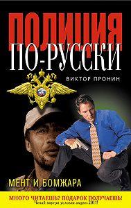 Виктор Пронин - Мент и бомжара (сборник)