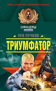 Лев Пучков - Триумфатор
