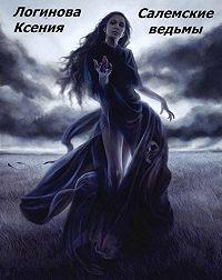 Логинова Ксения - Салемские ведьмы