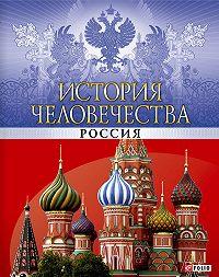 Владимир Сядро -История человечества. Россия