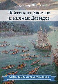 Владимир Шигин - Лейтенант Хвостов и мичман Давыдов