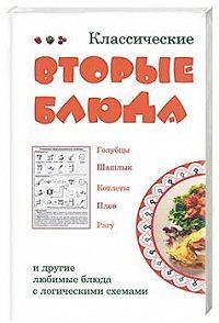 Лариса Коробач -Классические вторые блюда