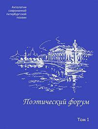 Коллектив Авторов -Поэтический форум. Антология современной петербургской поэзии. Том 1