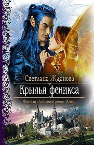 Светлана Жданова - Крылья феникса