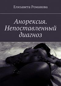 Елизавета Романова -Анорексия. Непоставленный диагноз
