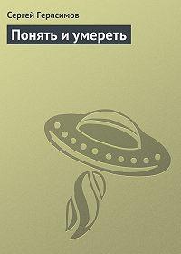 Сергей Герасимов -Понять и умереть