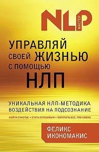 Феликс Икономакис -Управляй своей жизнью с помощью НЛП