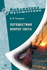 Василий Михайлович Головнин -Путешествия вокруг света