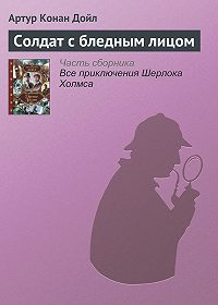 Артур Конан Дойл -Солдат с бледным лицом