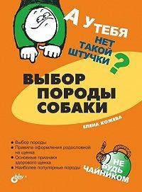 Елена Кожева -Выбор породы собаки
