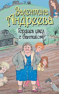 Валентина Алексеевна Андреева -Гордиев узел с бантиком