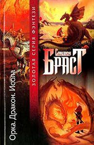 Стивен Браст -Дракон