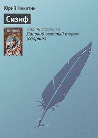 Юрий Никитин -Сизиф