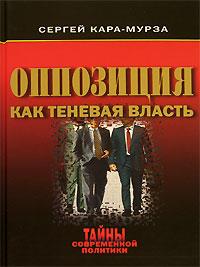 Сергей Кара-Мурза - Оппозиция как теневая власть