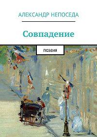 Александр Непоседа -Совпадение. Поэзия