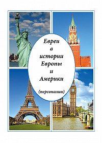 Виктор Малинов -Евреи в истории Европы и Америки (персоналии)
