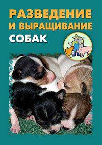 Илья Мельников, Александр Ханников - Разведение и выращивание собак