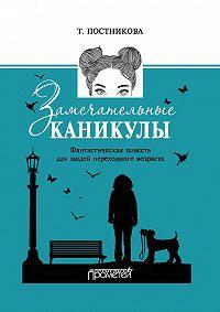 Татьяна Постникова -Замечательные каникулы