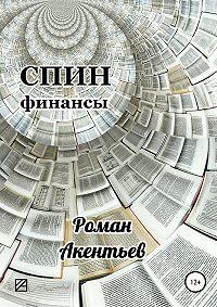 Роман Акентьев -СПИН-финансы