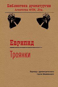 Еврипид -Троянки