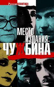 Леонид Аринштейн -Место издания: Чужбина (сборник)