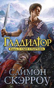 Саймон Скэрроу -Сын Спартака