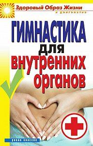 Дарья Нестерова - Гимнастика для внутренних органов