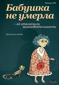Михаил Эм -Бабушка не умерла – ей отключили жизнедеятельность