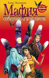 Елена Нестерина - Мафия собирается в полночь