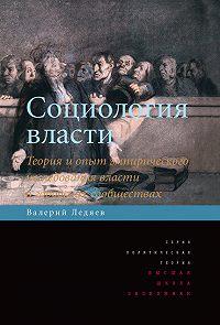 Валерий Ледяев -Социология власти. Теория и опыт эмпирического исследования власти в городских сообществах