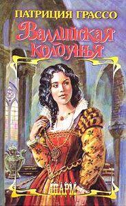 Патриция Грассо -Валлийская колдунья
